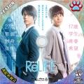 ReLIFE リライフBD2