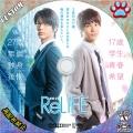 ReLIFE リライフ2