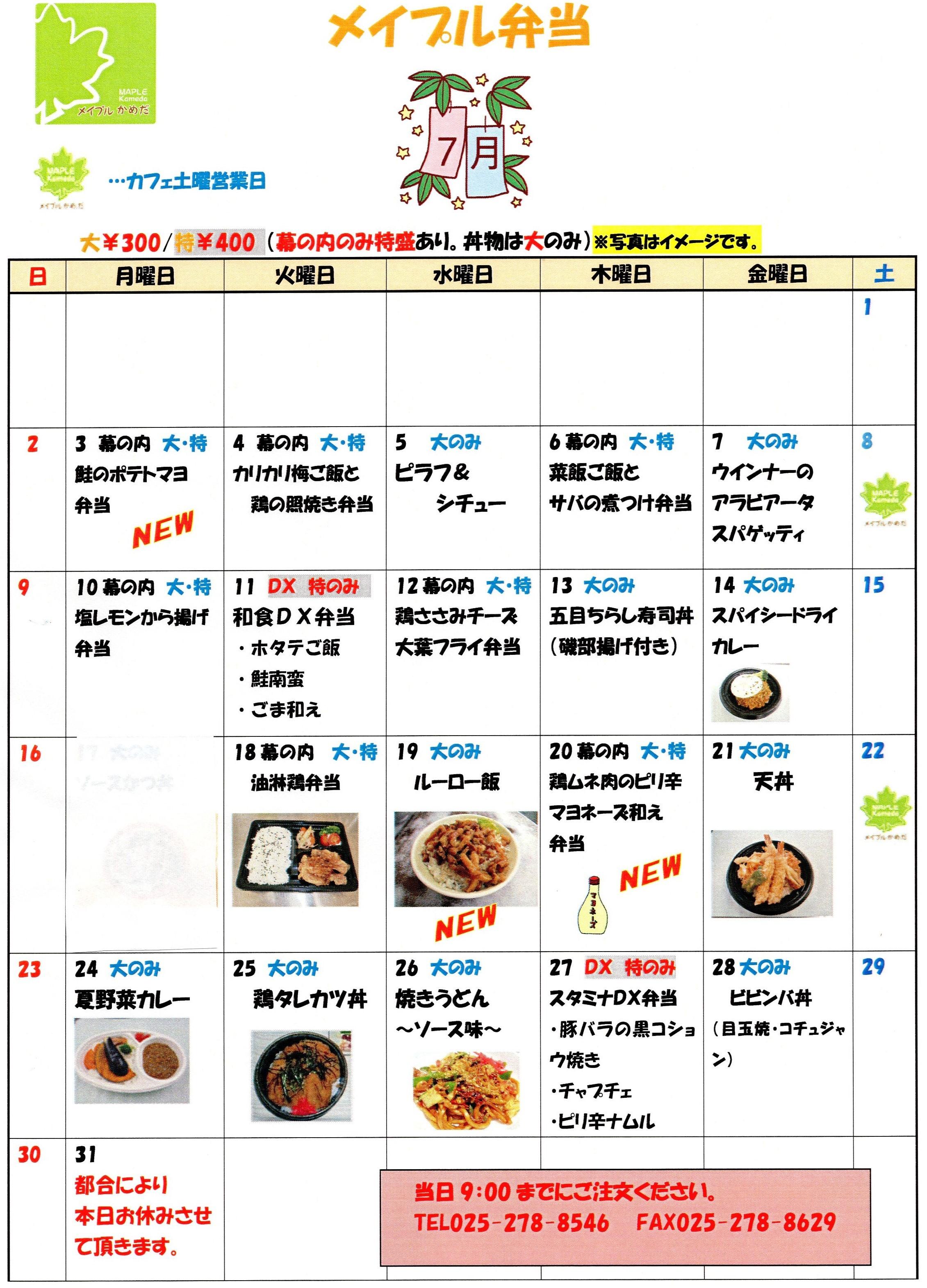 2017年7月お弁当メニュー