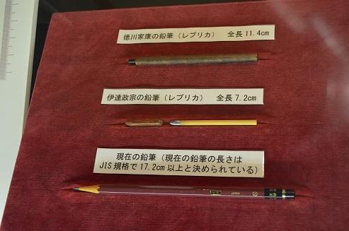 伊達政宗の鉛筆