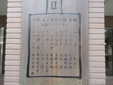 文京区の史跡
