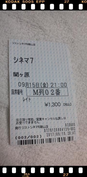 20170915-DCIM0003.jpg
