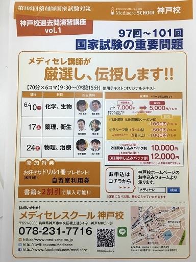 2017年度_神戸校_初夏講習会