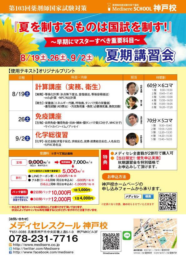 夏期講習会(神戸校)
