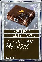 150806BOX