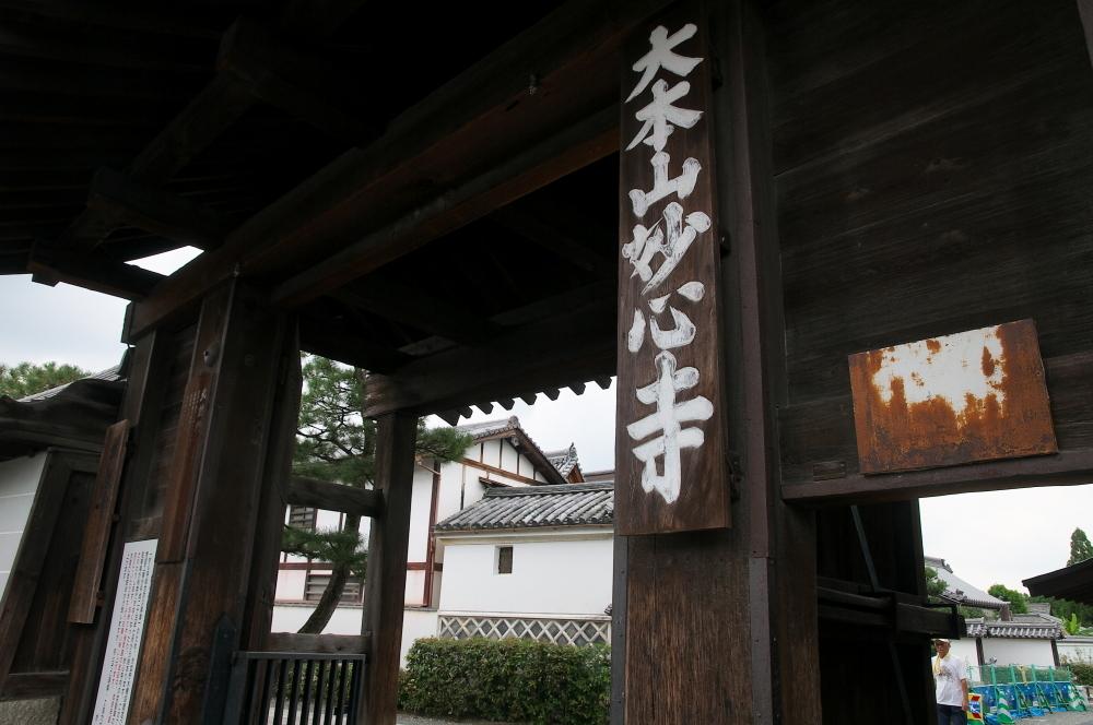 妙心寺 (2)