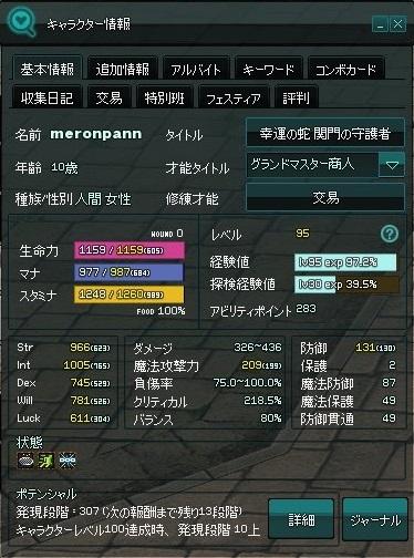 mabinogi_2017_07_12_011.jpg