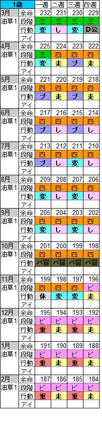 1sai_20170913190255a97.png