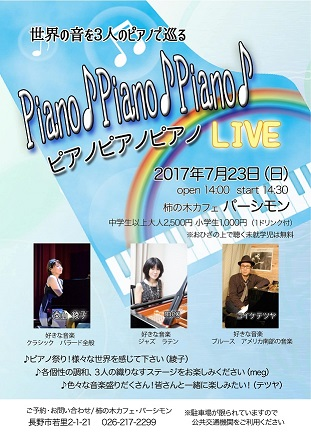 pianoフライヤー