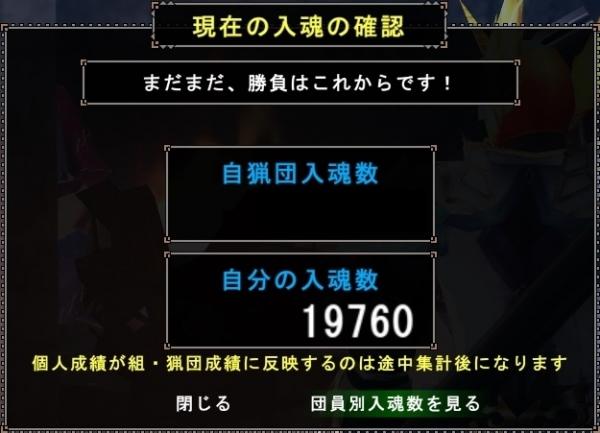 20170613_第110回入魂数