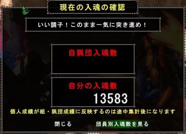 20170725_第112回入魂祭結果