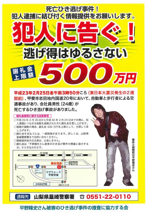 山梨県甲斐市志田【死亡ひき逃げ事件】