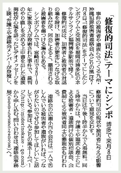 読売新聞掲載20170629