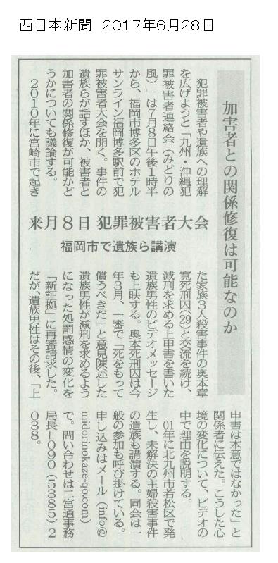西日本新聞掲載20170628