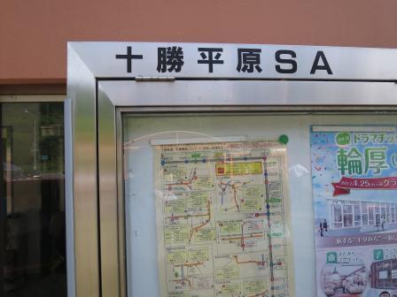 十勝平原SA