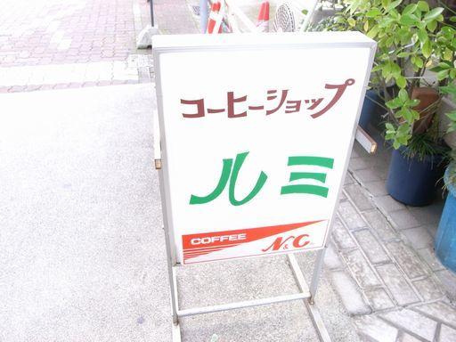 姫路201512 (2)