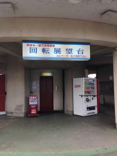 姫路13-6