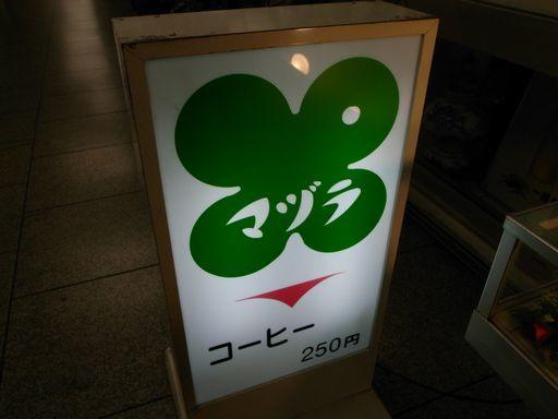 姫路201512 (172)