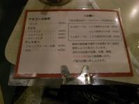 姫路201512 (168)