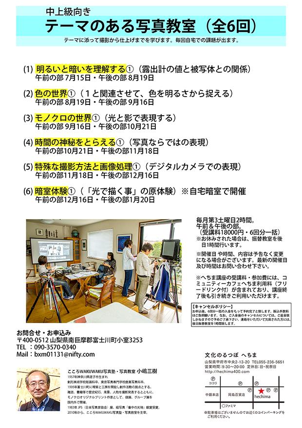 へちま講座案内テーマのある写真教室チラシ170713ブログ用