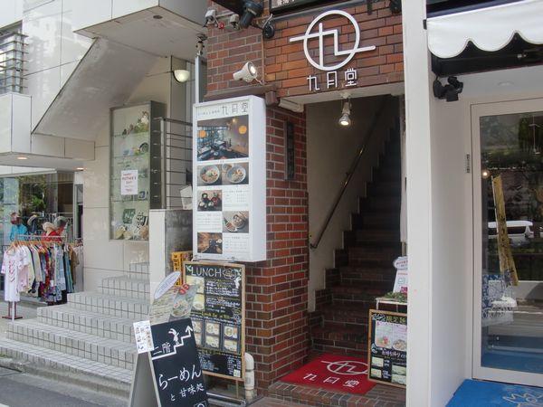 九月堂@渋谷・20170523・店舗