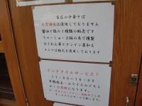 万来之陣@御茶ノ水・20170606・ポップ