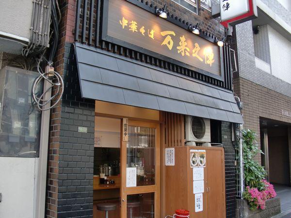 万来之陣@御茶ノ水・20170606・店舗