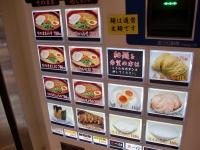 一幻@東京・20170613・券売機