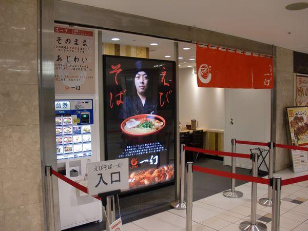 一幻@東京・20170613・店舗