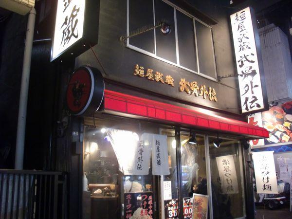 武骨外伝@渋谷・20170615・店舗