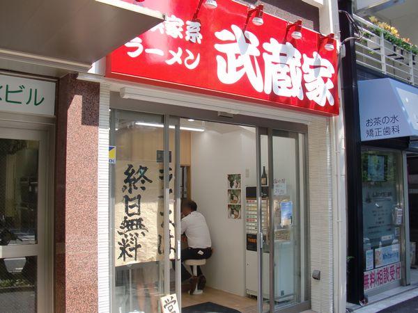 武蔵家@御茶ノ水・20170619・店舗
