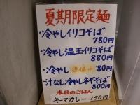 二階堂@九段下・20170622・限定メニュー