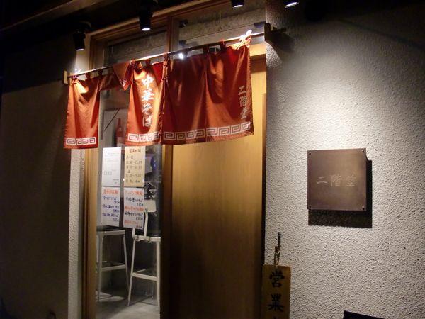 二階堂@九段下・20170622・店舗