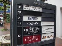 焼鳥倶楽部@表参道・20170629・案内板