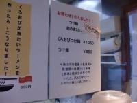 くろおび@大門・20170725・ポップ