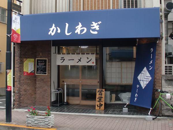 かしわぎ@東中野・20170727・店舗