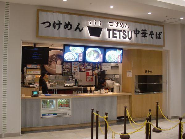TETSU@豊洲・20170813・店舗