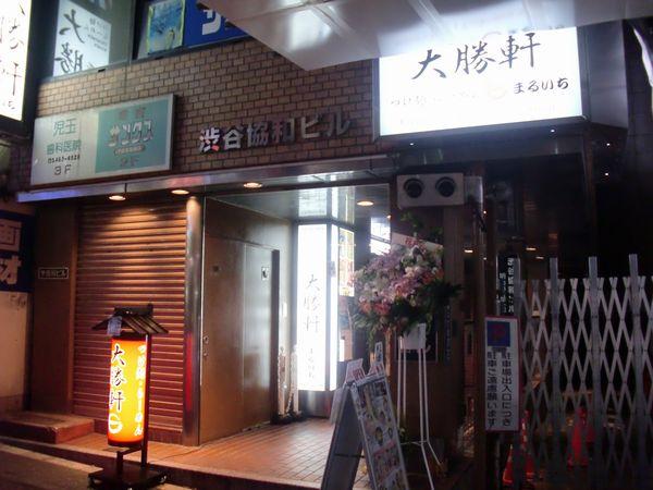 まるいち@渋谷・20170815・店舗