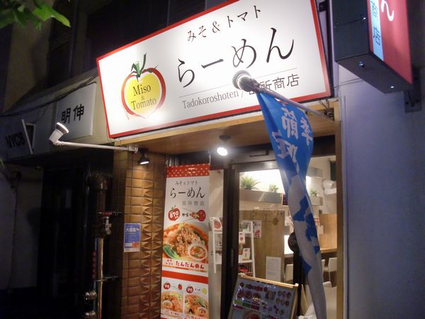 田所商店@赤坂・20170831・店舗