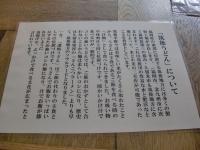 久留米うどん@渋谷・20170917・能書き