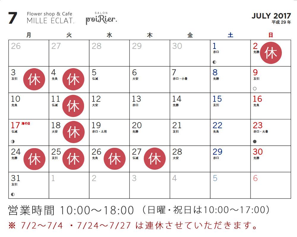 千葉県佐倉市ユーカリが丘のお花屋さんミルエクラ.の2017年7月のお休み