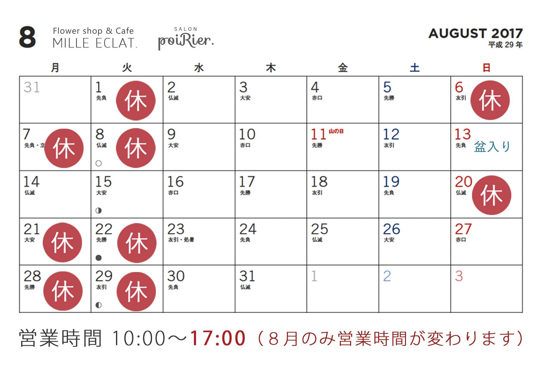 2017年8月のお休みミルエクラ.