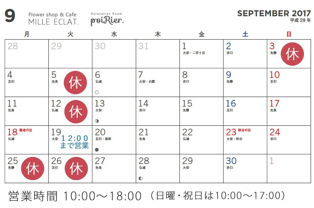 2017年9月のお休みミルエクラ.
