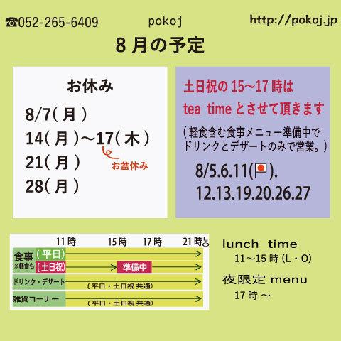 201708yasumi.jpg
