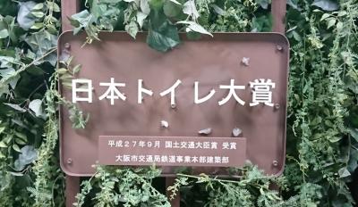 トイレ大賞