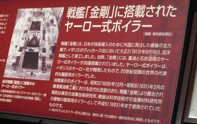 大和ミュージアム06b