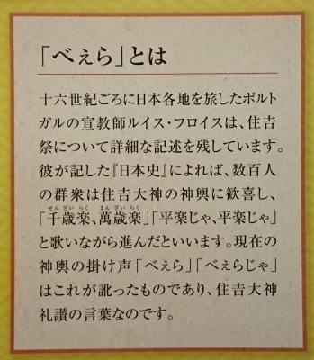住吉大社03
