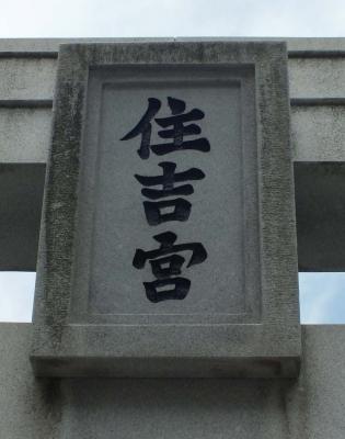 姪浜・住吉神社03扁額