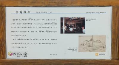 姪浜・住吉神社02由緒