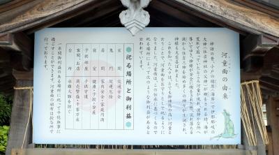 姪浜・住吉神社06河童由緒